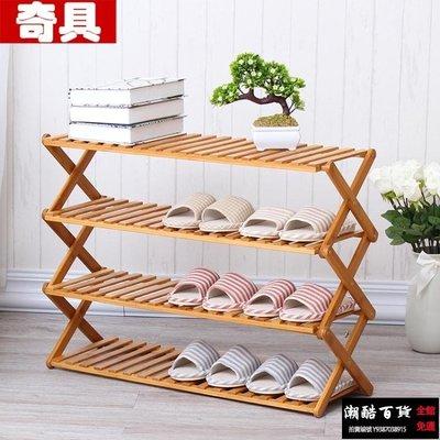 鞋架 奇具楠竹鞋架鞋櫃家用折疊鞋架多層...