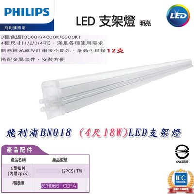 【高雄批發】飛利浦 Philips 18w LED 4呎 支架燈 層板燈 吸頂燈 BN018 明亮 白光 黃光 自然光 高雄市