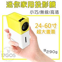 過年送禮 家用 投影機 微型投影機 迷你投影機 YG300 可攜式 支援電視棒 (送腳架)[17GO5]