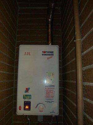 【熱水器專科】110*莊頭北公司貨*IS-1201數位恆溫屋內專用12公升瓦斯熱水器 自助價IS1201