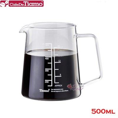 【ROSE 玫瑰咖啡館】Tiamo玻璃有柄量杯500ml計量