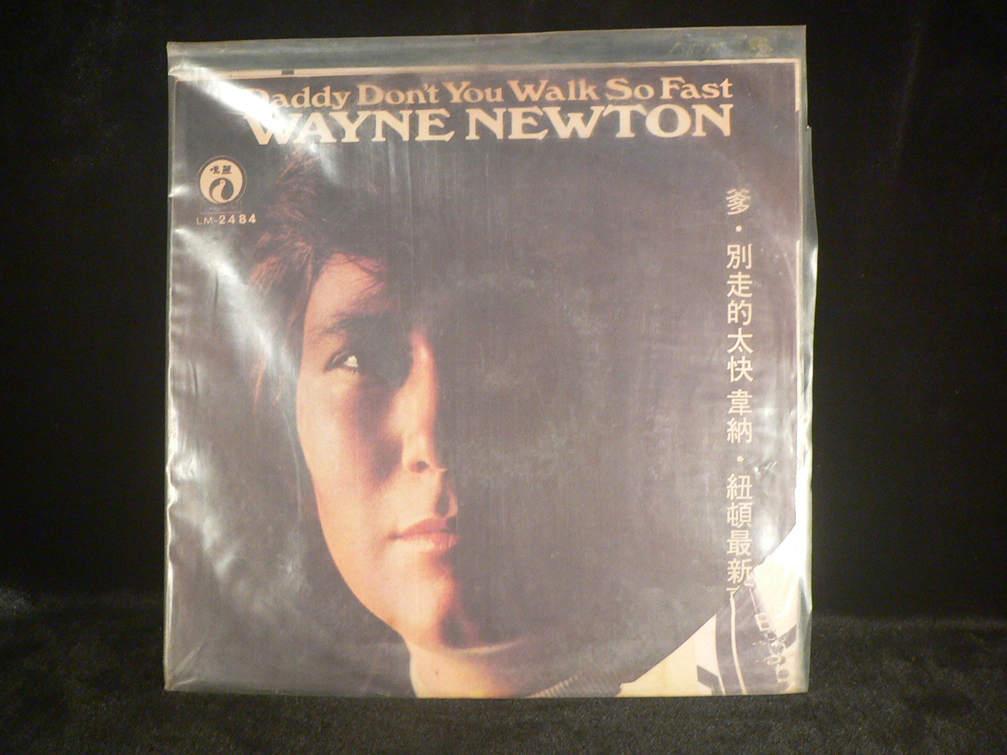 乖乖@賣場(LP黑膠唱片)12吋Wayne Newton daddy dont you walk so fast