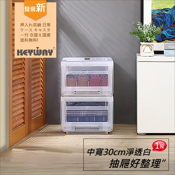 Good大賞『聯府LG300抽屜箱:Best透明白-衣物整理箱2入組』中型好拿可堆疊,發現新收納箱,KEYWAY台灣製