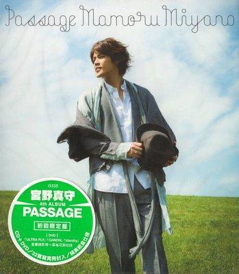 宮野真守 4TH ALBUM - PASSAGE 初回限定盤CD+DVD