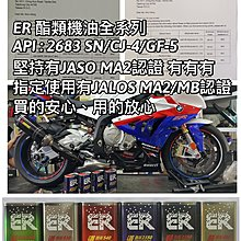 ER酯類機油 1040道路版 JALOS MA2/MB認證機油 賽車級 長效機油