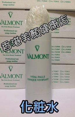 Valmont VITAL FALLS 法兒曼生命之泉爽膚水 化粧水 500ml 潤膚露 沙貨