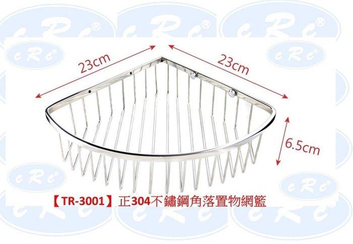 【CRC】TR-3001正宗304不鏽鋼收納網籃 置物架 角落架 三角網籃 精心設計 體貼收納安全  新品期間優惠促銷!