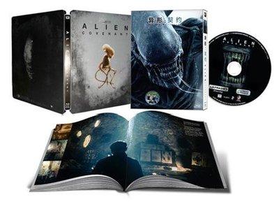 毛毛小舖--藍光BD 異形:聖約 4K UHD 限量鐵盒版(中文字幕) Alien : Covenant