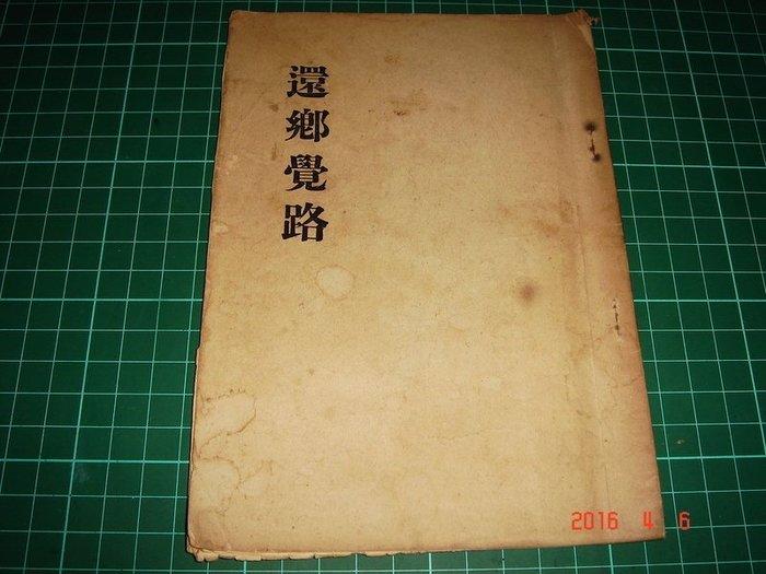 老佛書~《還鄉覺路 》共26頁 小冊 老書泛黃 【CS超聖文化讚】