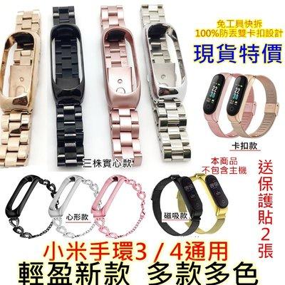 小米手環4 小米手環3通用 不銹鋼錶帶 送保護貼2張 三株 卡扣 蝴蝶扣 不銹鋼網 米4  米3 通用款