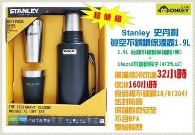 【Monkey CAMP】Stanley真空不鏽鋼保溫瓶 1.9L 豪華超值組 黑色經典款保溫瓶 + 不鏽鋼杯子*2