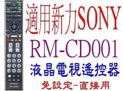 適用新力SONY全新液晶電視遙控器RM-CD001 CD004 CA006 RM-CD009 RM-CD005 430
