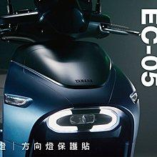YAMAHA EC-05 燈膜 保護貼 (包含大燈,方向燈,EC05)
