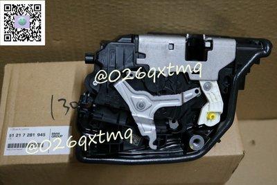 【恆偉】原廠 BMW 51217281945 六角鎖 LH/前/有吸門裝置  F15 X5