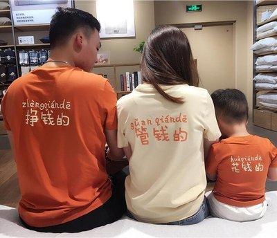 親子裝夏一家三口t恤掙錢的管錢的花錢的短袖趣味母子家庭裝沙灘