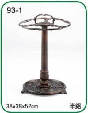 【南洋風休閒傢俱】緞鐵飾品系列-圓傘架(L93-1 #1071)