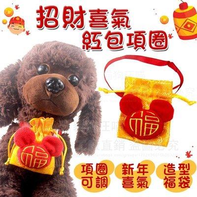 招財喜氣紅包項圈 新年紅包 寵物紅包袋 寵物紅包 狗紅包袋 寵物項圈 新年紅包袋 寵物新年 貓紅包袋