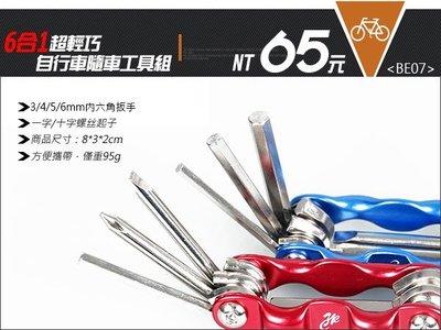 ☆PART2單車 ( BE07 ) 6合1 超輕巧 多功能 隨車 工具組 促銷價 65元