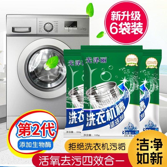 快樂的小天使--家用全自動波輪洗衣機槽清潔劑滾筒式殺菌消毒除垢清洗劑污漬神器#居家用品