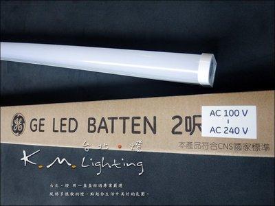 【台北點燈】GE奇異 LED Batten 支架燈 T5 2尺 LED 9W 全電壓 串接層板燈 間接燈管
