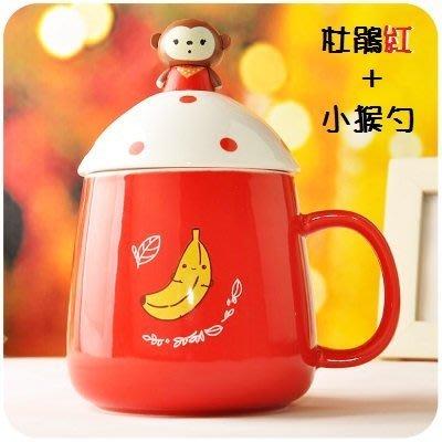 【奇滿來】可愛立體卡通勺陶瓷杯 帶蓋勺 大肚杯 馬克杯 兒童牛奶杯 麥片咖啡杯 情侶創意杯子杜鵑紅+小猴勺 AUAL