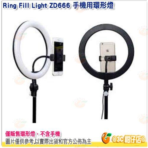 Ring Fill Light ZD666 10吋 手機用環形燈 網美燈 天使燈 自拍腳架 持續燈 可調色溫亮度