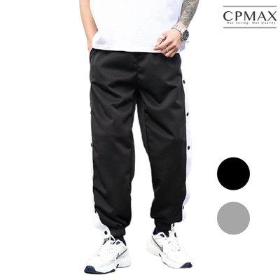 CPMAX 籃球褲 籃球訓練褲 排扣褲 籃球訓練扣褲 全開扣籃球褲 籃球出場褲 球褲 訓練長褲 訓練褲 男下著 P86