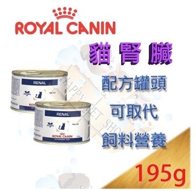 ✪現貨不必等✪法國皇家 RENAL 貓 腎臟病配方罐頭  雞肉口味-195g RSE24 RSF26 RF23 可參考
