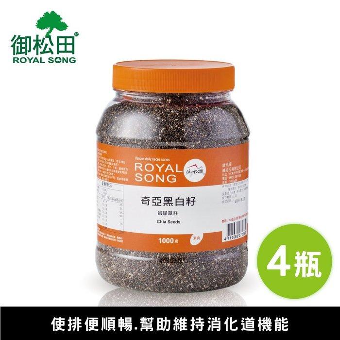 【御松田】奇亞黑白籽-家庭號(1000g/瓶)-4瓶