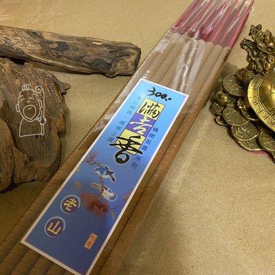 【佛讚嘆】螺旋金錢香 尺六 老山 精緻名香 天然成分