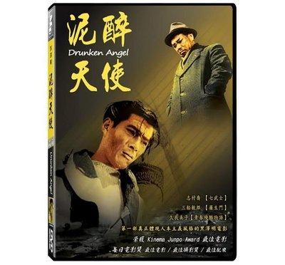 合友唱片 面交 自取 泥醉天使 (DVD) Drunken Angel