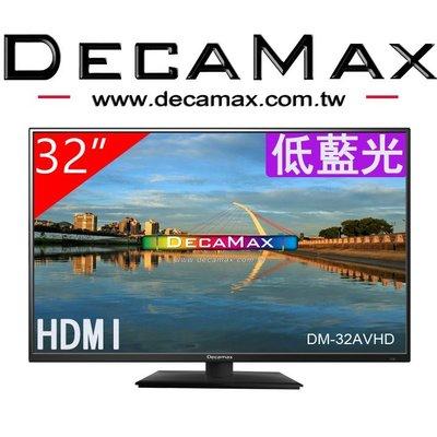 低藍光(送HDMI線,LG IPS硬板)DecaMax 32吋液晶電視,LED/HDMI/USB/台灣製造,32吋電視機