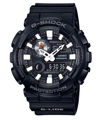 【萬錶行】CASIO G  SHOCK G-LIDE系列衝浪運動專屬腕錶 GAX-100B-1A