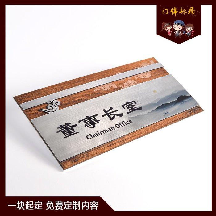 DREAM-辦公室門牌定制中式亞克力科室牌木質標識牌部門提示牌創意店招牌