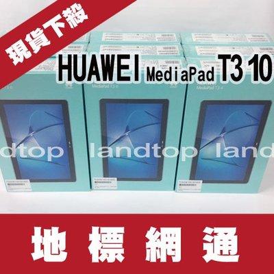 地標網通-中壢地標→華為 HUAWEI MediaPad T3 10吋平板單機現貨價3990元-可搭配門號專案價