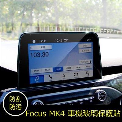 福特 FORD FOCUS MK4 KUGA 車機 導航 營幕 玻璃保護貼 排檔頭 保護貼