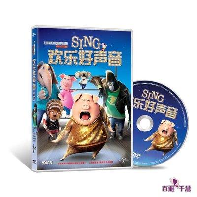 正版 歡樂好聲音 兒童動畫電影光盤碟片高清DVD 英語 中文 D9-百雅音像