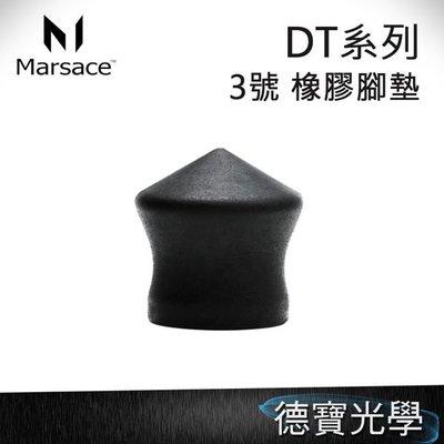 [德寶-台南] Marsace 馬小路 DT系列 三號腳 橡膠腳墊 公司貨 DT-3541T