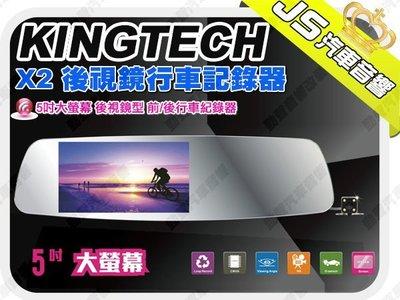 勁聲影音科技 KINGTECH X2 後視鏡行車記錄器 5吋大螢幕 後視鏡型 前/後行車紀錄器