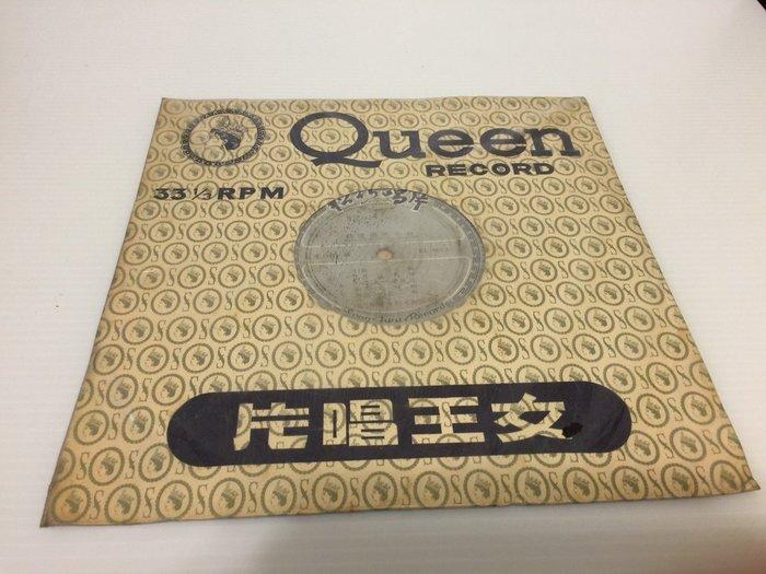 【阿輝の古物】黑膠 LP_松竹唱片 精選國語歌曲 流行歌