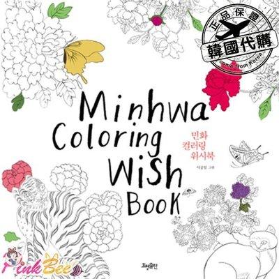 PinkBee☆【韓國代購】Minhwa Coloring Wish Book森林動物著色書《674705》*現貨