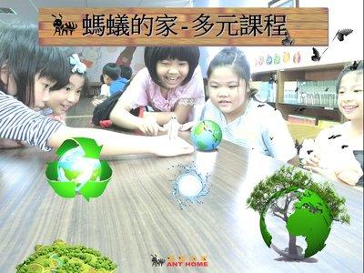 【螞蟻的家】多元生態課程-螞蟻生態課程、更多生態課程請入內瀏覽