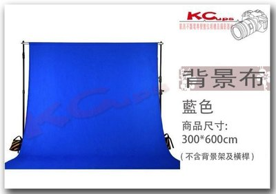 【凱西影視器材】棉質背景布 (寬300CMX長600CM) 白 灰 黑 綠 藍 五色任選 適合 商品攝影 人像攝影