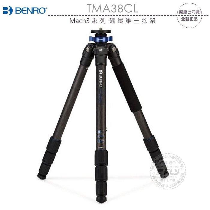 《飛翔無線3C》BENRO 百諾 TMA38CL Mach3系列 碳纖維三腳架│公司貨│1770mm 單眼相機攝影架