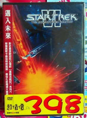 ~ DVD未拆! 科幻電影~星艦迷航記第六集~企業號~邁入未來~Star Trek VI~The Undis