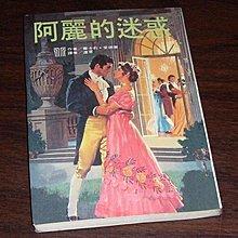 翻譯羅曼史~ 阿麗的迷惑 / 蕾卡莉.愛德華 / 精美名著 1413 ◎眨蹓書房 (BC29)