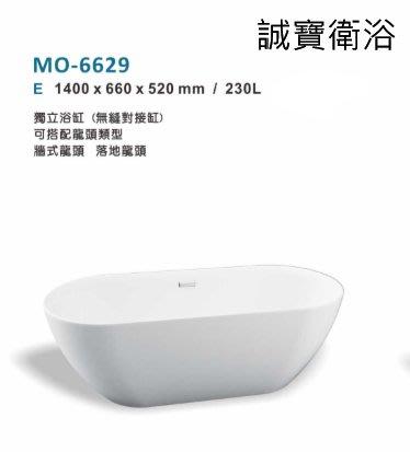 誠寶衛浴 i Benso 純壓克力浴缸 (無縫對接缸)  MO-6629