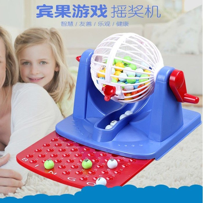 Bingo賓果遊戲機搖獎機模擬彩票抽獎機兒童益智玩具(1組)_☆優購好SoGood☆
