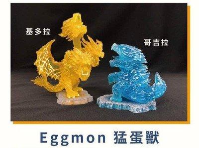 全新 Ezhobi EggMon 猛蛋獸 Godzilla Ghidorah 哥吉拉 基多拉 東寶 電影版 1對 1套 2隻1組 不挑盒