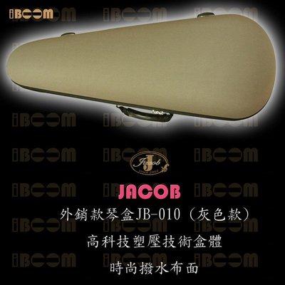 【雅各樂器】 台灣雅各 iBoom VB-010【德】小提琴盒 出口美國設計三角盒(預購商品)